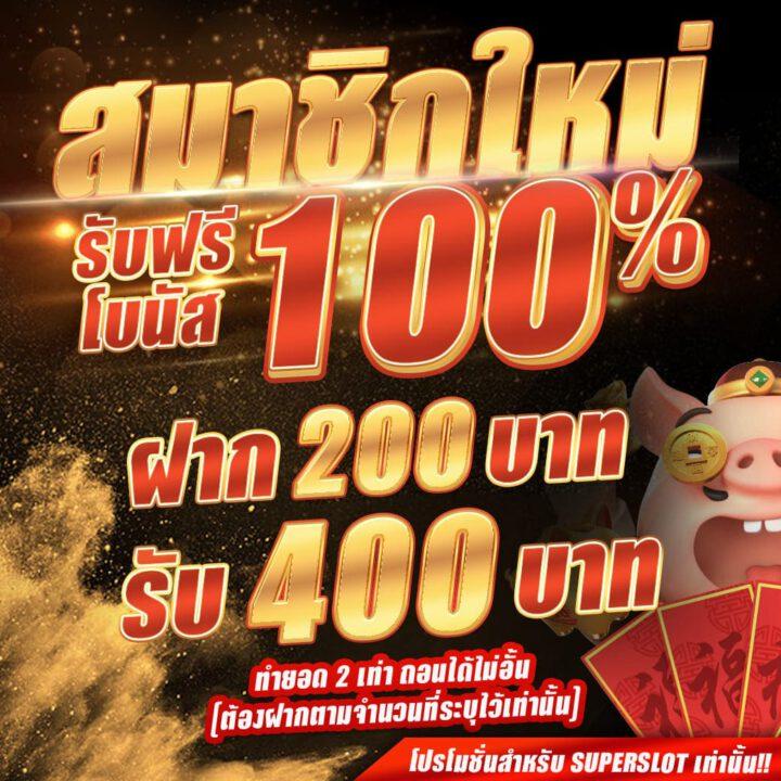 Super Slot Promotion